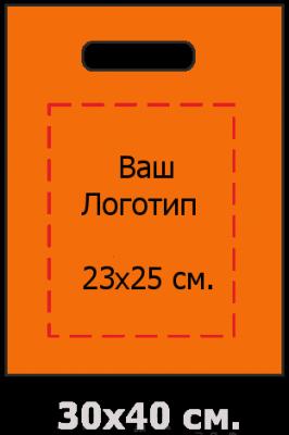 Пакет ПВД 30х40 см., печать логотипа 23х25 см.