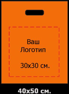 Пакет ПВД 40х50 см., печать логотипа 30х30 см.