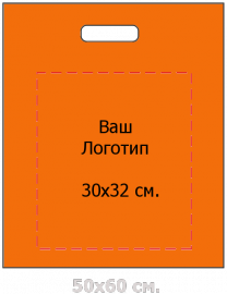 Пакет ПВД 50х60 см., печать логотипа 30х32 см.