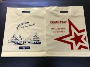 Пакеты ПВД с логотипом 2 шт.