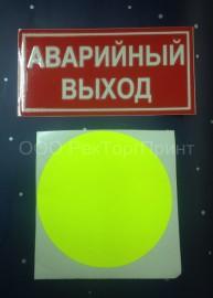 Шелкография на плёнке (знаки)