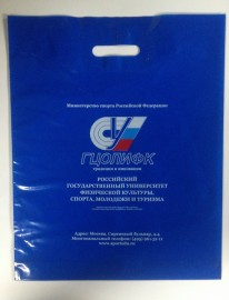 Пакет ПВД с логотипом РГУ ФКС