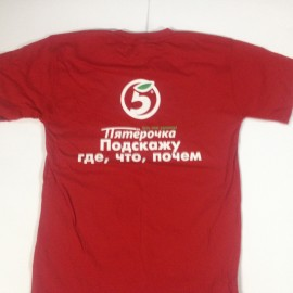 Футболка с логотипом Пятёрочка