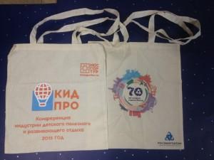 Печать на сумках логотипом в несколько цветов