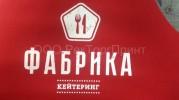 Нанесение логотипов на фартуки (май 2018)